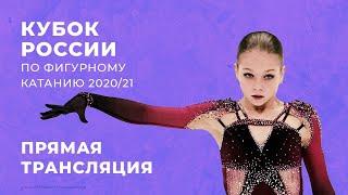 Кубок России по фигурному катанию 2020/21. Четвертый этап. Прямая трансляция