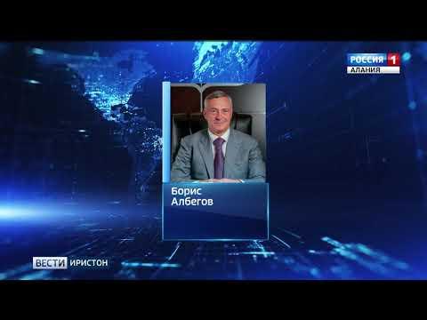 Борис Албегов покинул пост главы администрации Владикавказа