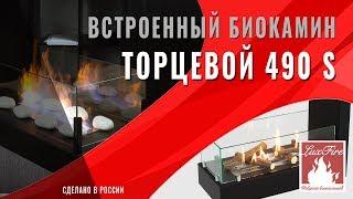 Вбудований біокамін Lux Fire Торцевій 490 S