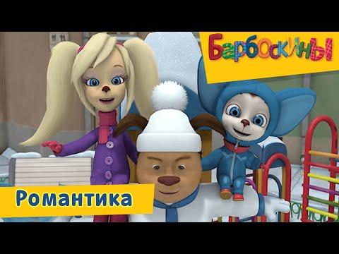 Романтика 🌸 Барбоскины 🌸 Сборник мультфильмов 2019