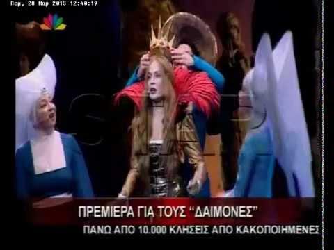 Demones (Premiere Report), Star Channel 28/03/2013 [fannatics.gr]