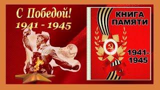 Книга Памяти 1941-1945