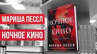 Ночное кино /Мариша Пессл/ Книжный обзор #3