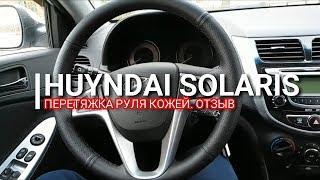 Hyundai Solaris.Перетяжка руля кожей. Отзыв. Солярис.