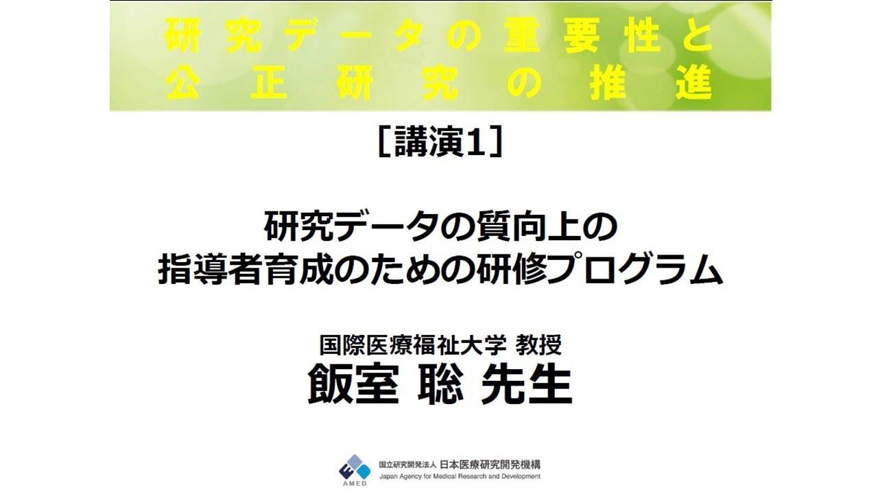 機構 法人 日本 開発 開発 研究 国立 医療 研究