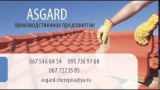 видео Купить керамическую черепицу по цене производителя Харьков Украина