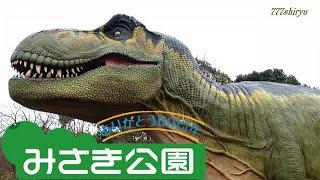 【恐竜動物園2017】ティラノサウルス トリケラトプス ブラキオサウルス絶滅恐竜9体生息★みさき公園60周年Tyrannosaurus, Triceratops, 9 dinosaur Zoo