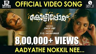 Aadyathe Nokkil - Video Song | Kozhipporu | JPic Movies | Jinoy Jibit  | Bijibal | Anne Amie
