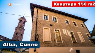 ❤️Апартаменты в Альба, Пьемонт в центре города | Apartment for sale in Alba, Piemont