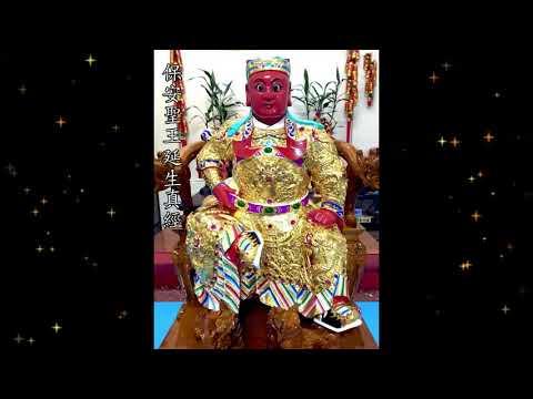 保安聖王延生真經 (粤语) Sacred Emperor Baoan longevity Scripture (Cantonese)