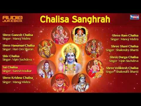 Top 9 Best Chalisa Collection - Hanuman Chalisa - Shiv Chalisa - Ram Chalisa - Sai Baba Chalisa