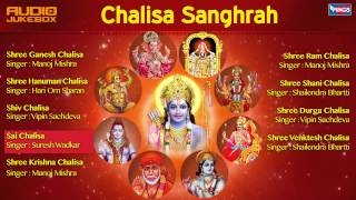 Chalisa Sangrah - Hanuman Chalisa - Sai Chalisa - Shiv Chalisa - Ram Chalisa