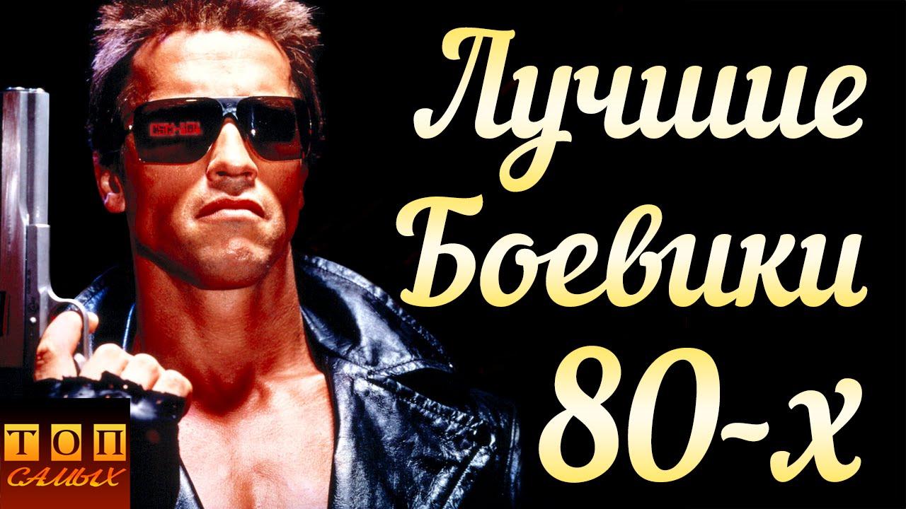 Лучшие боевики 80-х