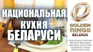 Национальная Кухня Беларуси - Belarusian Cuisine - www.glorious.company