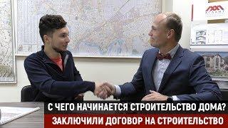 Заключили договор на строительство дома | Отзыв клиента | Строительство домов в Краснодаре