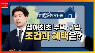 생애최초 주택 구입 조건과 혜택_부동산미디어그룹 김대진…