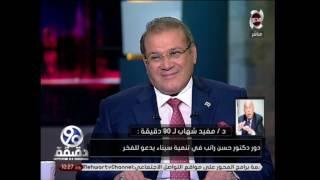 90 دقيقة - مداخلة د/ مفيد شهاب الوزير الأسبق مع رئيس قناة المحور وكلامه عن الوضع بسينا