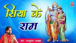 Ram Siya Ram Siya Ram Jaj Jai Ram   Ramkumar Lakkha   Live Jagran 2017   Rathore Cassettes