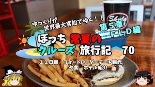 アメリカで本場のハンバーガーを食べてみた クルーズ旅行記70