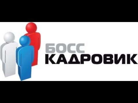 БОСС-Кадровик : модуль Табельный учёт