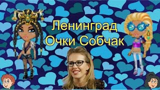 Ленинград - Очки собчак| Химическая Аватария