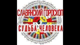 Славянский Гороскоп: Судьба и Предназначение Человека / Виктор Максименков