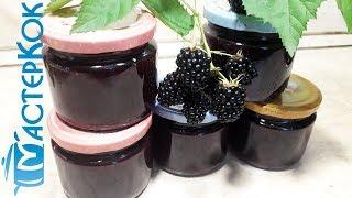 Ежевичный джем | Ожинний джем | Blackberry jam
