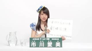 AKB48 49thシングル 選抜総選挙 アピールコメント AKB48 チームK所属 市...