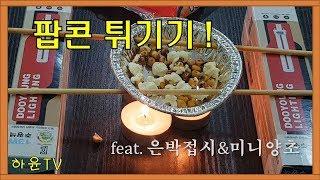 [하윤tv] 은박접시에 팝콘튀기기 - feat.미니양초