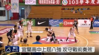 HBL高中籃球聯賽 花蓮體中vs.宜蘭高中 2014-11-24 TITV 原視新聞 thumbnail