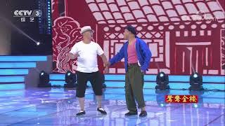 [综艺盛典]《喜剧小品》 表演:王昌春 刘红军 | CCTV