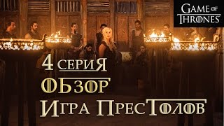 Игра престолов: 4 серия 6 сезон - обзор, 5 серия 6 сезон - аналитика промо видео!