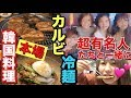 【韓国】大邱で肉!冷麺!チャプチェ!本場のおいしすぎる韓国料理を超有名インフルエンサーさんたちと堪能してきました