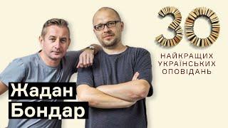 Українська література нарешті почала домінувати – Жадан і Бондар І Вони написали історію