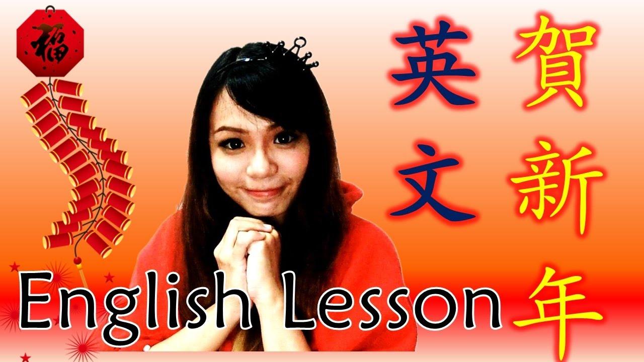 【學英語】用英文說新年祝福語 第002課 - YouTube
