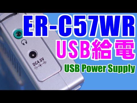 ER-C57WR(ELPA,朝日電器)のUSB給電
