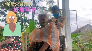 疫情严重,我们在家里自己给外婆剪头发,大家看看这样好看吗?