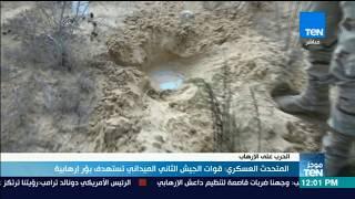 موجز TeN - المتحدث العسكري: قوات الجيش الثاني الميداني تستهدف بؤر إرهابية