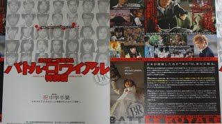 バトル・ロワイアル 特別篇 2001 映画チラシ 2001年4月7日公開 【映画鑑...