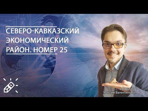 ГЕОГРАФИЯ. Северо-Кавказский экономический район. Номер 25