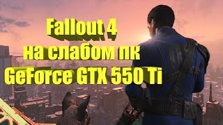 Fallout 4 на слабом пк GeForce GTX 550 Ti