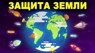 Как Спасти Землю от Вторжения Пришельцев? (Русская...