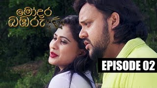 Modara Bambaru | මෝදර බඹරු | Episode 02 | 21 - 02 - 2019 | Siyatha TV Thumbnail