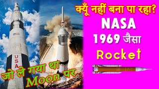 Why NASA is not using Saturn V Rocket? Are there any Saturn 5 rockets left? Space News in Hindi