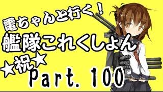 【艦これ】電ちゃんと行く!艦隊これくしょん Part.100【ゆっくり実況】