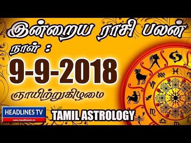 09-09-2018 இன்றைய ராசி பலன் | indraya rasi palan 9th September | இன்றைய ராசி பலன்
