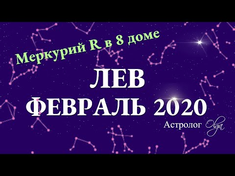 ЛЕВ гороскоп на ФЕВРАЛЬ 2020. Меркурий Ретро. Астролог Olga