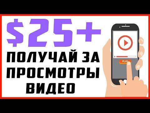 Готовая схема: Заработок на просмотре видео - Получить деньги без вложений
