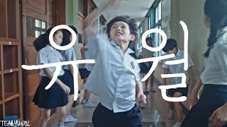 [댄스영화] 유월 | 한예종 영화과 졸업작품 - 초등학…