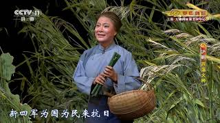 《CCTV空中剧院》 20191023 沪剧《芦荡火种》 1/2  CCTV戏曲